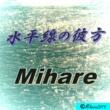 ミハレ 強敵現る (TypeB)
