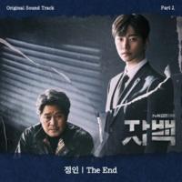 チョンイン CONFESSION OST Part.2