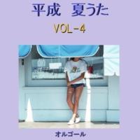 オルゴールサウンド J-POP 平成 夏うた オルゴール作品集 VOL-4