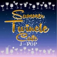 神山純一J.Project Summer Twinkle Cafe J-POP 聴いて涼しいクリスタルサウンドミュージック