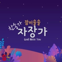 Lullaby Sleepy Hymn Lullaby - God Bless You