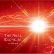 大川咲也加 The Real Exorcist