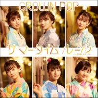 CROWN POP サマータイムルール(通常盤B)