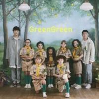 ゆず GreenGreen