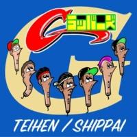 Gラッパーズ TEIHEN / SHIPPAI