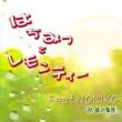 卍まんじ~謎の集団/Nomiko はちみつとレモンティー (feat. Nomiko)