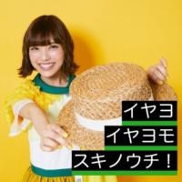 スピラ・スピカ イヤヨイヤヨモスキノウチ!