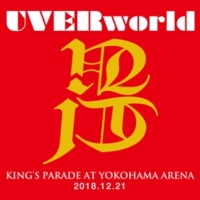 UVERworld MONDO PIECE(KING'S PARADE at Yokohama Arena 2018.12.21)