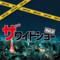 Various Artists ザ・ワイドショー Vol.3