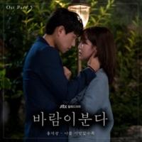 Hong Dae Kwang The Wind Blows (Original Television Soundtrack, Pt. 5)