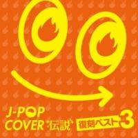 Various Artists J-POP カバー伝説 -復刻ベスト 3-