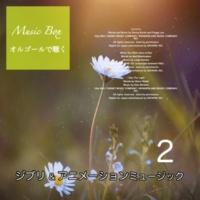 吉直堂 胎教音楽 - オルゴールで聴く ジブリ&アニメーションミュージック 2 -