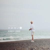 上新功祐 ウタモノ 10 SUMMER LOVE SONGS