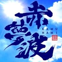 かりゆし58 赤夢波-KAMUNAMI-