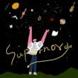 マカロニえんぴつ Supernova