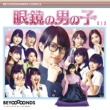 BEYOOOOONDS 眼鏡の男の子/ニッポンノD・N・A!/Go Waist(配信盤A)