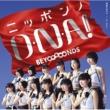 BEYOOOOONDS 眼鏡の男の子/ニッポンノD・N・A!/Go Waist(配信盤B)