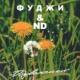 Fudzhi & ND Oduvanchiki