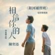 Eason Chan Xiang Xin Ni De Ren [<< Yin He Bu Xi Ban >> Dian Ying Tui Guang Qu / Re Xue Li Zhi Ban]