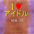オルゴールサウンド J-POP I LOVE アイドル オルゴール作品集 VOL-27