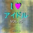 オルゴールサウンド J-POP I LOVE アイドル オルゴール作品集 VOL-26