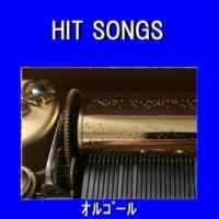 オルゴールサウンド J-POP 追憶 (オルゴール)