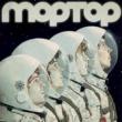 Moptop Moptop