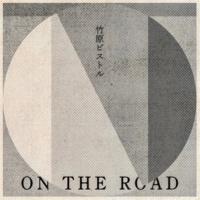 竹原ピストル ON THE ROAD
