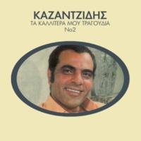 Stelios Kazantzidis/Marinella Prin Haraxi Tha Figo
