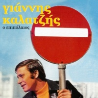 Giannis Kalatzis/Litsa Diamanti To Levedopedo (feat.Litsa Diamanti)