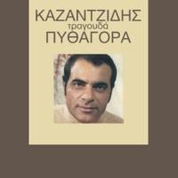 Stelios Kazantzidis O Barba Giannis