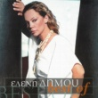 Eleni Dimou Best Of