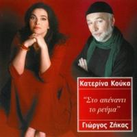 Katerina Kouka Koursara