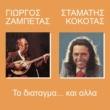 Giorgos Zabetas/Stamatis Kokotas To Diatagma Ke Alla