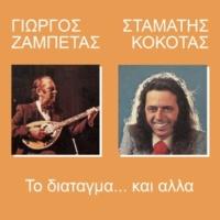 Giorgos Zabetas To Diatagma