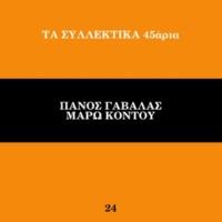 """Panos Gavalas/Ria Kourti Kathe Limani Ke Kaimos (feat.Ria Kourti) [From """"To Katharma""""]"""