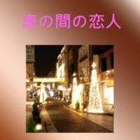 菊地敬太郎/GUMI 束の間の恋人 (Remaster) [feat. GUMI]