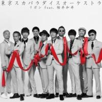 東京スカパラダイスオーケストラ リボン feat.桜井和寿(Mr.Children)