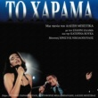 Stavros Zalmas/Katerina Kouka To Harama [Original Motion Picture Soundtrack]