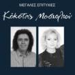 Stamatis Kokotas/Vicky Mosholiou Megales Epitihies