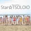 Star☆T/嶋﨑 友莉亜 Escape (feat. 嶋﨑 友莉亜)