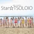 Star☆T/牧野 凪紗/松中 啓憲 キミシカイナイ (feat. 牧野 凪紗 & 松中 啓憲)