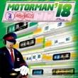 スーパーベルズ MOTOR MAN '18