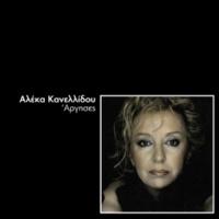 Aleka Kanellidou Argises [Radio Edit]