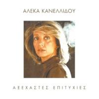 Aleka Kanellidou/Lavrentis Machairitsas Lathos I Agapi Mas (feat.Lavrentis Machairitsas)