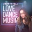 山野井まやか 山野井まやかが選んだLOVE DANCE MUSIC selected by 山野井まやか