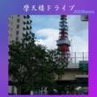 菊地敬太郎/GUMI 摩天楼ドライブ (2019Remix) [feat. GUMI]