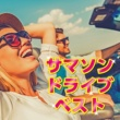 Various Artists サマソンドライブベスト
