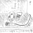 蔵人/SuzuRina 雨上がりの空白 Pt.02 (feat. SuzuRina)