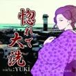 HAJIME/YUKI/HANZAWA 惚れて大洗
